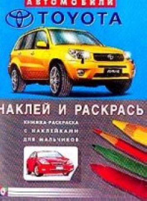 Автомобили Toyota (книжка-раскраска с наклейками для мальчиков)