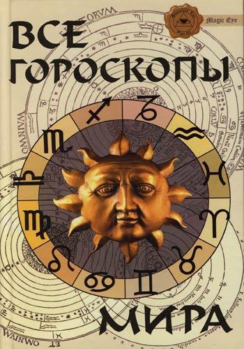 Гопаченко А. (сост.) Все гороскопы мира гороскопы