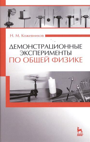 Кожевников Н. Демонстрационные эксперименты по общей физике николай кожевников мемуары остарбайтера