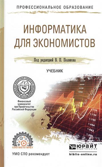 Информатика для экономистов. Учебник для СПО
