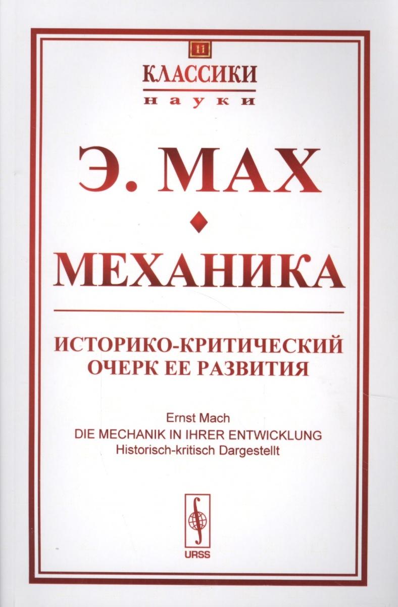 Мах Э.: Механика. Историко-критический очерк ее развития