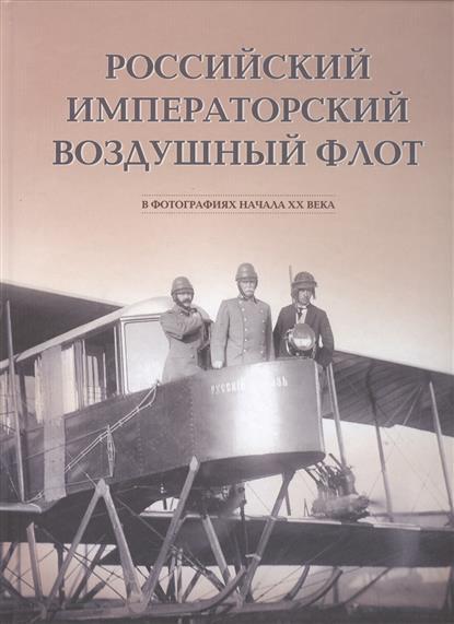 Российский императорский воздушный флот. В фотографиях начала XX века