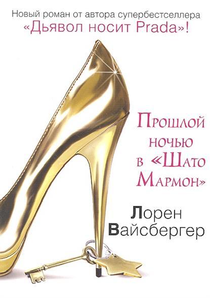 Вайсбергер Л. Прошлой ночью в Шато Мармон вайсбергер л бриллианты для невесты