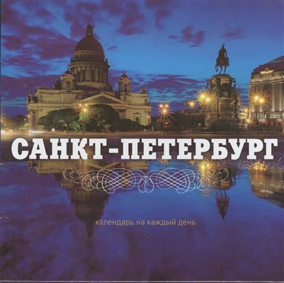 Санкт-Петербург. Календарь на каждый день