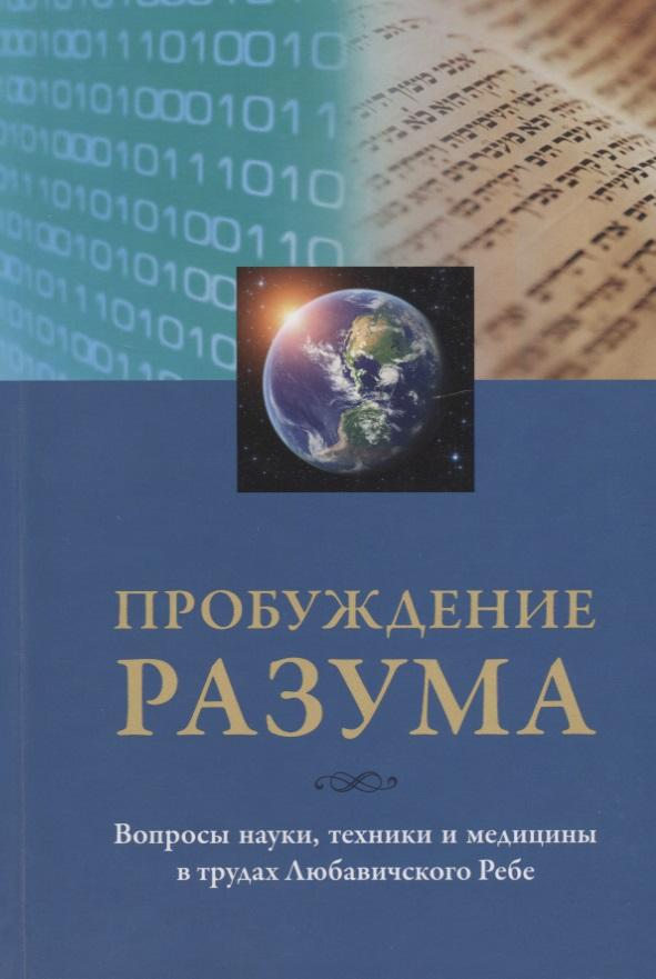 Пробуждение разума. Вопросы науки, техники и медицины в трудах Любавичского Ребе