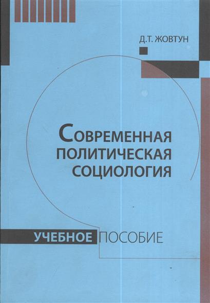 Современная политическая социология: Учебное пособие
