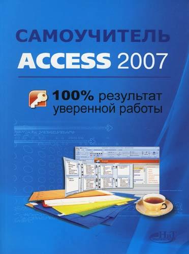 Самоучитель Access 2007 100% Результат уверенной работы