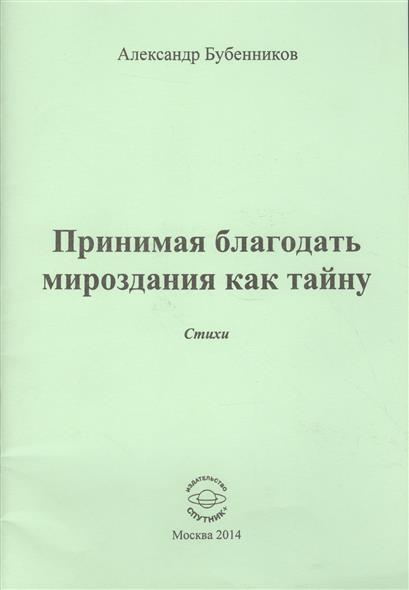 Бубенников А. Принимая благодать мироздания как тайну мария украинцева российская благодать