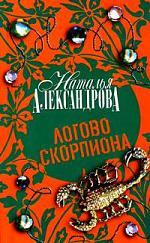 Александрова Н. Логово скорпиона вера головачёва логово братьев колдунов