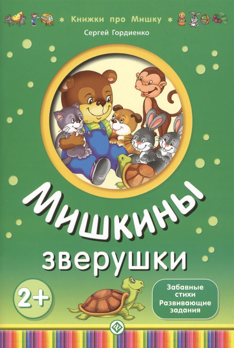 Гордиенко С. Мишкины зверушки (2+) татьянина т бисер зверушки сувениры