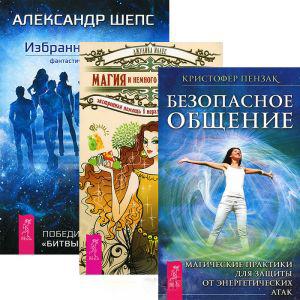 Избранные небом + Магия и немного хитрости + Безопасное общение (комплект из 3 книг) радуга м шепс а избранные небом вне тела сверхвозможности человека комплект из 3 книг