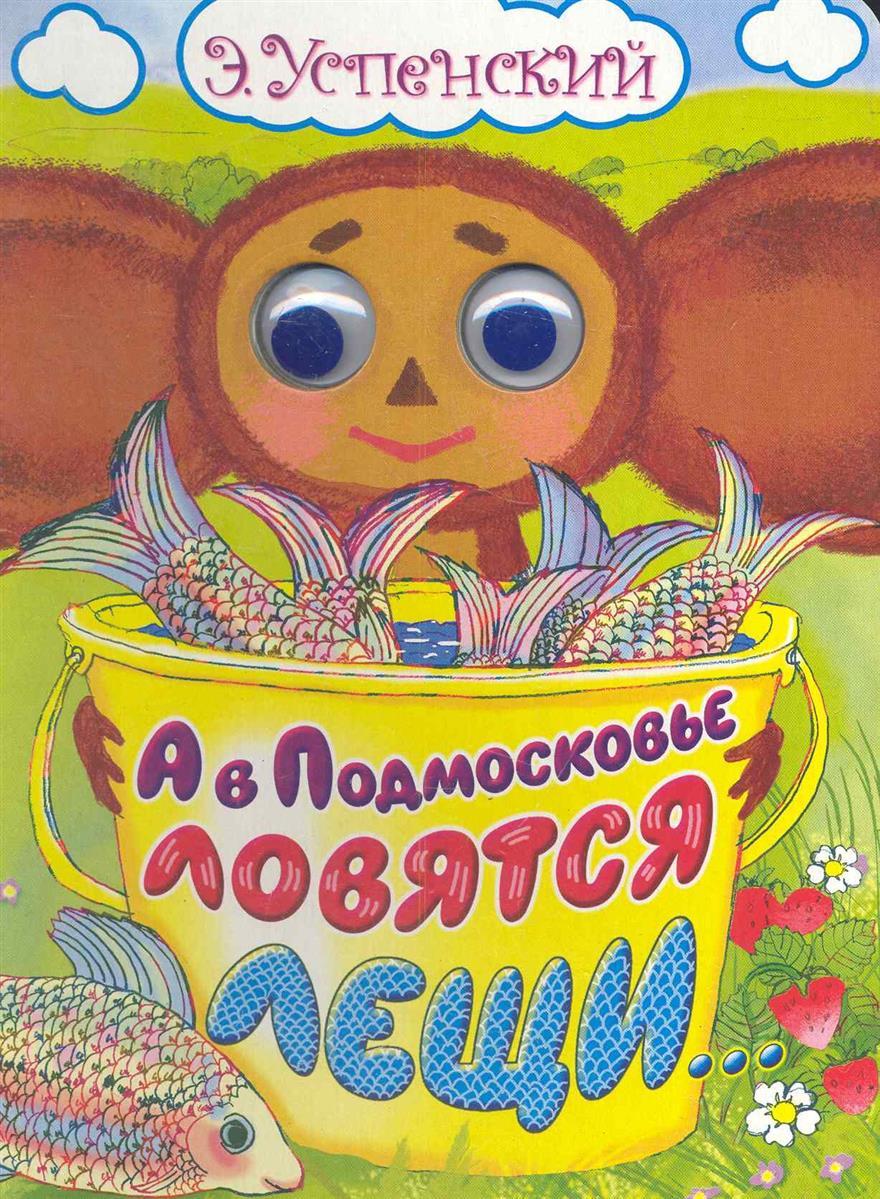 Успенский Э. А в Подмосковье ловятся лещи… истый москвитянин в а жуковский в москве и подмосковье