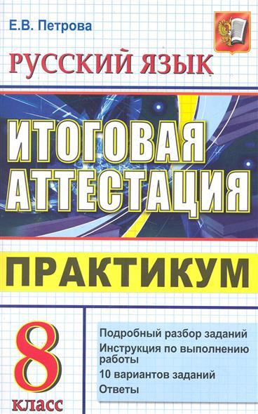 Русский язык 8 кл Итог. аттестация Практикум
