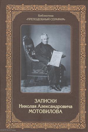 Записки Николая Александровича Мотовилова, служки Божией Матери и преподобного Серафима