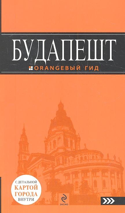 Кузьмичева С. Будапешт