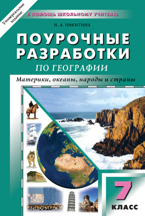 ПШУ 7 кл География Материки и океаны