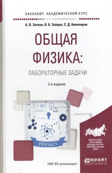 Общая физика: лабораторные задачи. Учебное пособие для академического бакалавриата