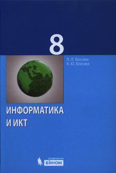 Электронный учебник по информатике 8 класс босова