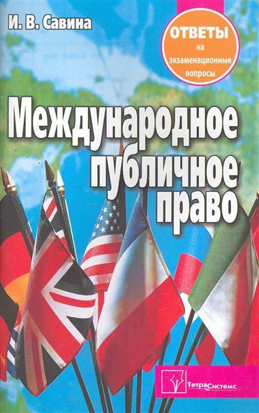 Международное публичное право