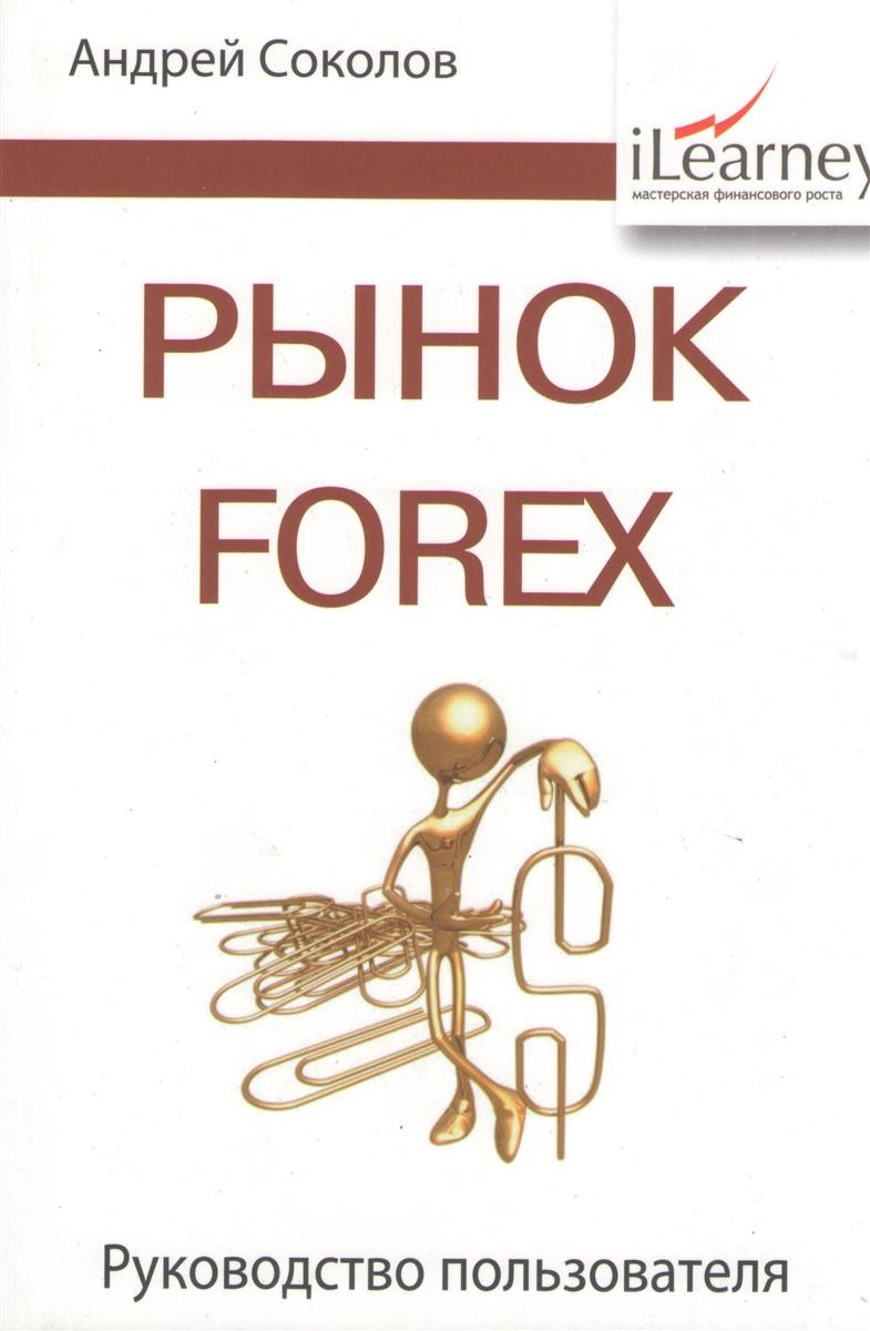 Соколов А. Рынок FOREX: руководство пользователя куртка forex forex fo011emarsv0