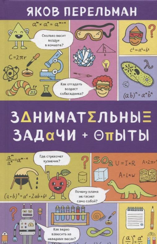 Перельман Я. Занимательные задачи и опыты перельман я живая математика занимательные задачи для любознательных умов