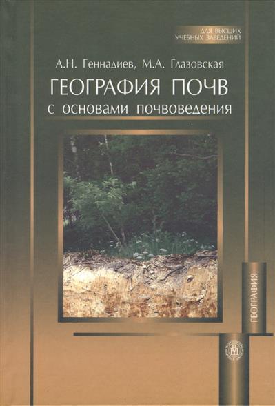 География почв с основами почвоведения. Издание второе, дополненное