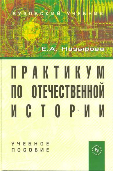 Практикум по отечественной истории Учеб.пос.