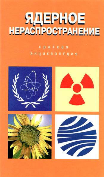 Ядерное нераспространение Краткая энциклопедия