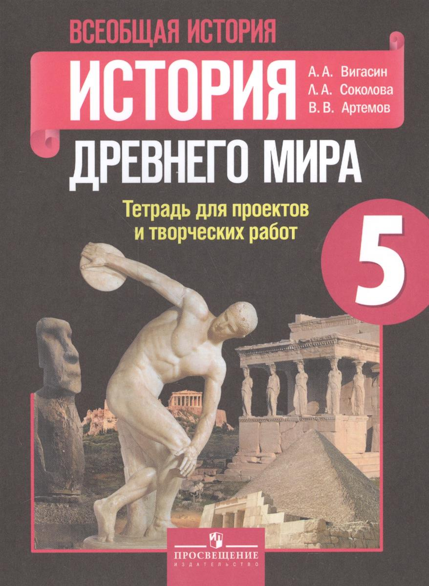 Всеобщая история. История древнего мира. Тетрадь для проектов и творческих работ. 5 класс