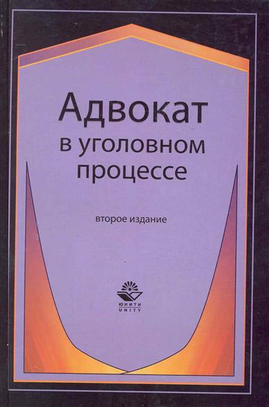 Адвокат в уголовном процессе Учеб. пос.