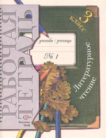 Ефросинина Л. Литературное чтение 3 кл Р/т №1 ефросинина л а литературное чтение 1 кл учебник