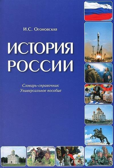 История России. Словарь-справочник