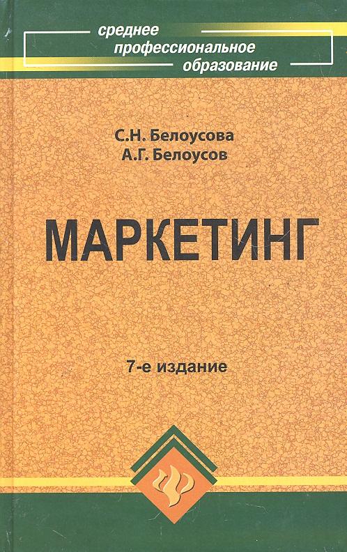 Белоусова С., Белоусов А. Маркетинг Учеб. пос. цена 2017