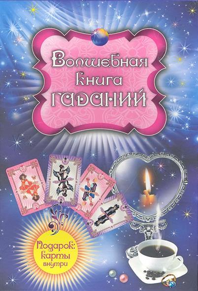 Андреева И. Волшебная книга гаданий юлия андреева феникс