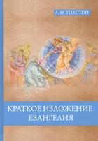 Краткое изложение Евангелия