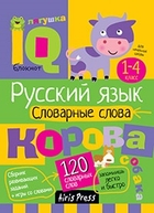 Русский язык. Словарные слова. Для начальной школы. 1-4 классы