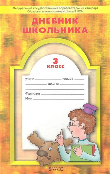Дневник школьника. 3 класс