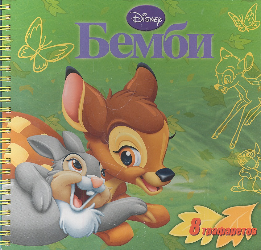 Жукова Ю. (ред.) Бемби ISBN: 9785953963992 жукова ю ред бемби