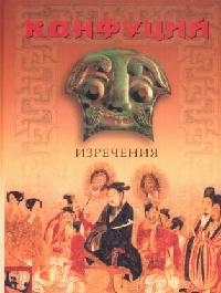 Конфуций. Конфуций Изречения цены