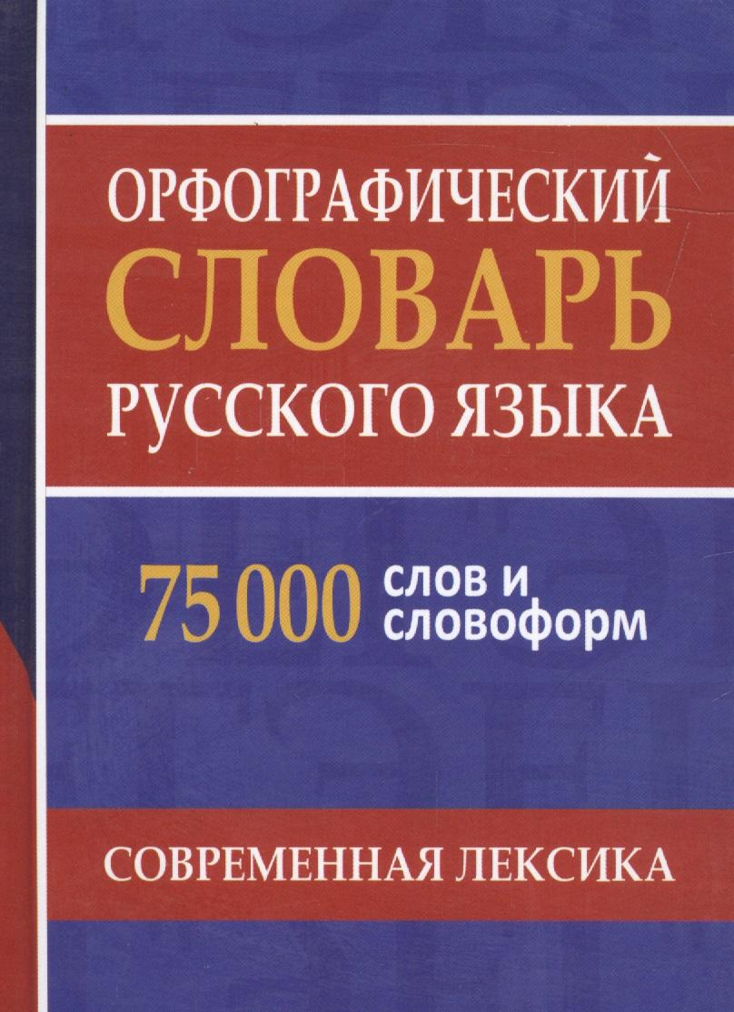 Орфографический словарь русского языка. 75000 слов и словоформ. Современная лексика
