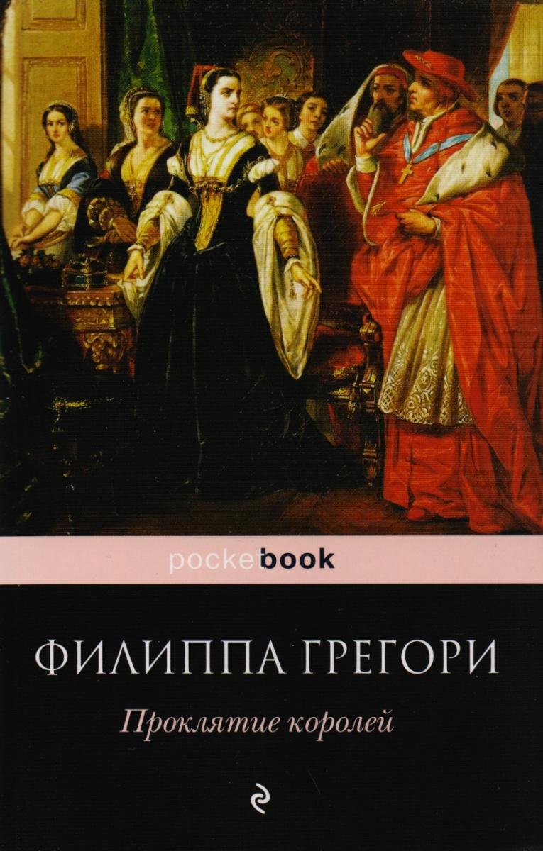 Грегори Ф. Проклятие королей