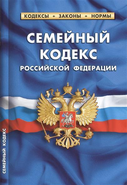 Семейный кодекс Российской Федерации. По состоянию на 1 февраля 2014 года