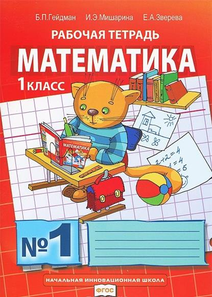 Гейдман Б.: Математика 1 кл Р/т 1,2,3