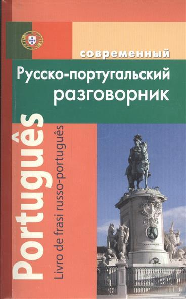 Современный русско-португальский разговорник
