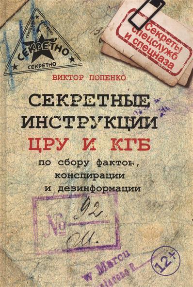 Секретные инструкции ЦРУ и КГБ по сбору фактов, конспирации и дезинформации