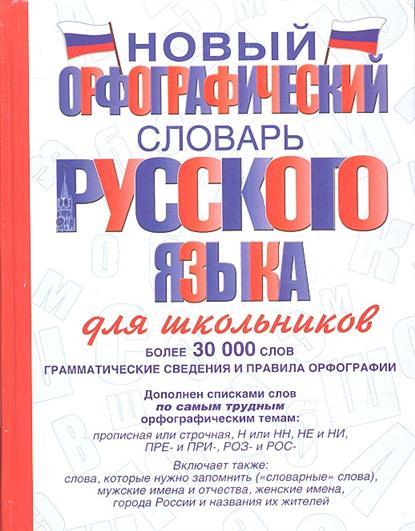 Новый орфографический словарь русского языка для школьников. Более 30000 слов, грамматические сведения и правила орфографии