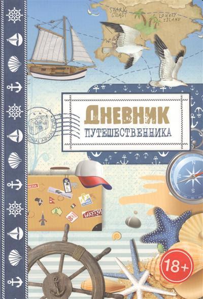 Зуевская Е. (ред.) Дневник путешественника. Море