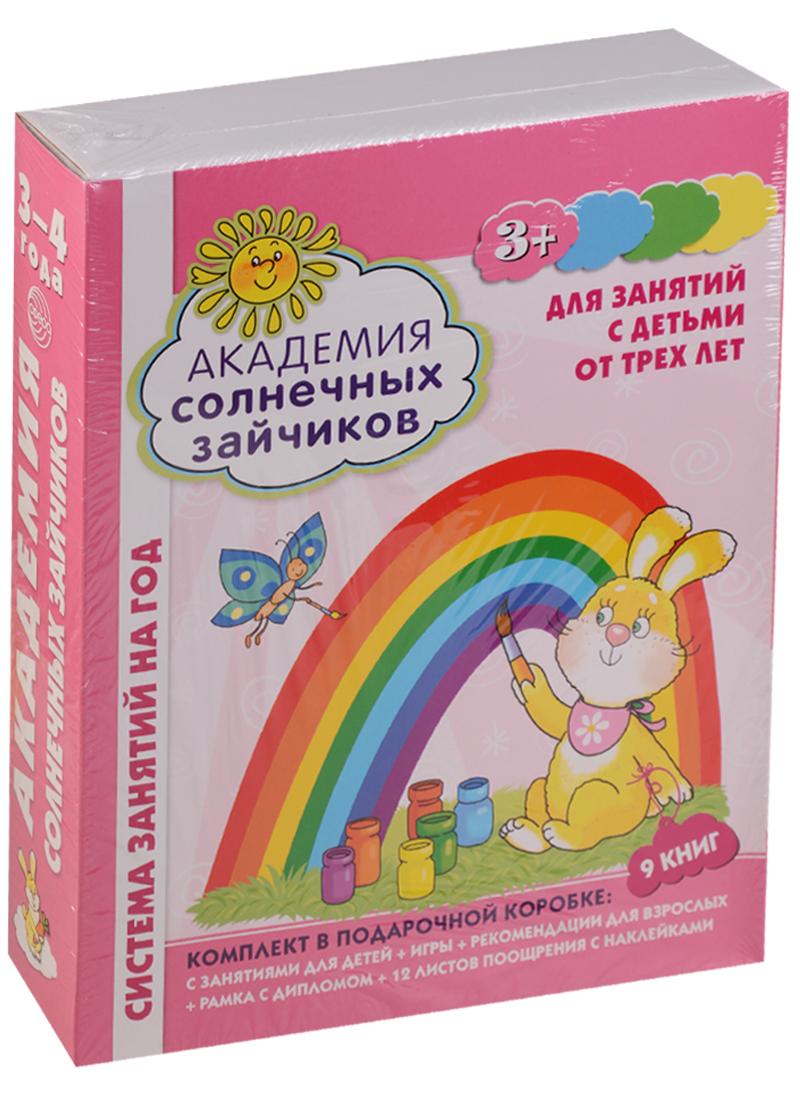 Академия солнечных зайчиков. Для занятий с детьми от трех лет. Комплект в подарочной коробке: с занятиями для детей + игры + рекомендации для взрослых + рамка с дипломом + 12 листов поощрения с наклейками (комплект из 9 книг)
