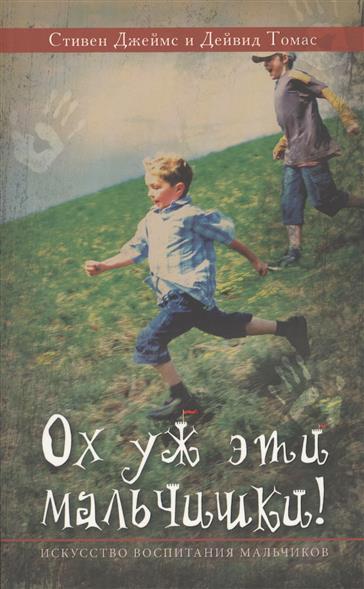 Купить Ох Уж Эти Мальчишки! Искусство Воспитания Мальчиков
