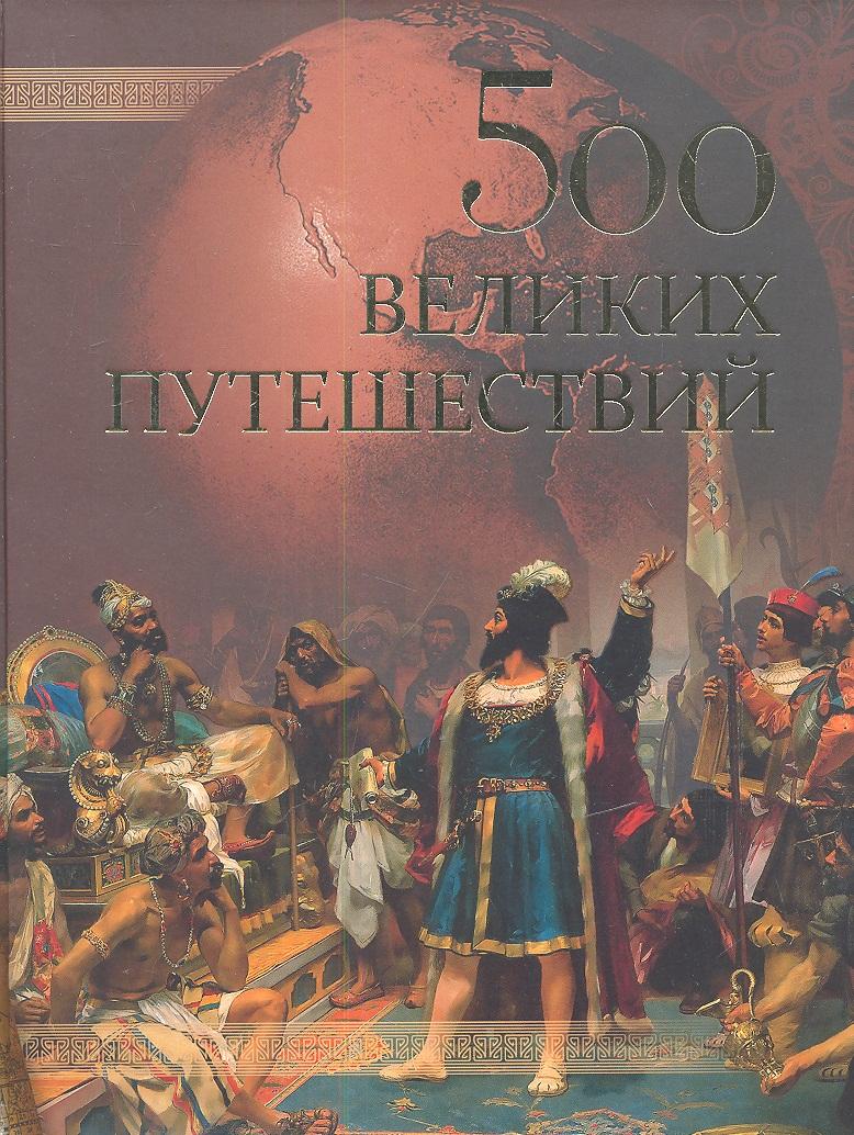 Низовский А. 500 великих путешествий коврики в салон peugeot partner 06 2008
